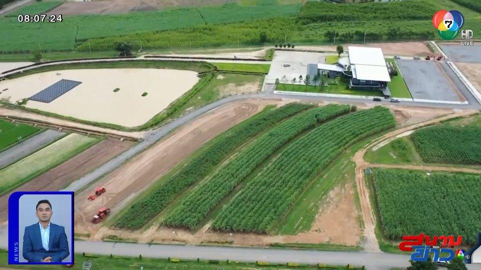รายงานพิเศษ : ลุย KUBOTA Farm ฟาร์มสร้างประสบการณ์เกษตรสมัยใหม่