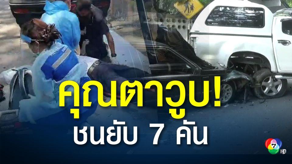 อุทาหรณ์! คุณตาขับรถเกิดอาการวูบพุ่งชนรถพังยับ 7 คัน