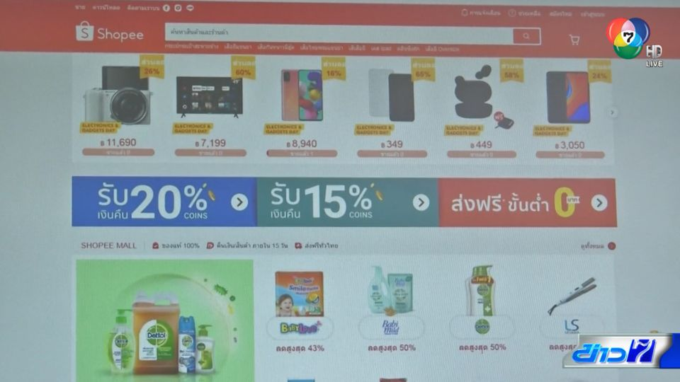 คาดช็อปออนไลน์ช่วงสิ้นปีโต 30% ผู้ประกอบการแห่จัดโพรโมชันกระตุ้นยอดขาย