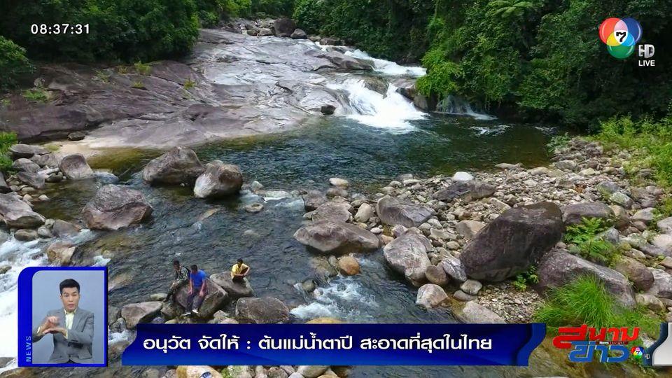 อนุวัตจัดให้ : ต้นแม่น้ำตาปี สะอาดที่สุดในไทย