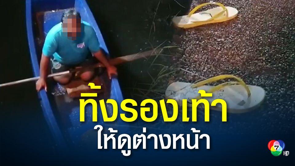 ภรรยาโทรบอกสามีให้มาเอาของก่อนกระโดดน้ำสูญหาย