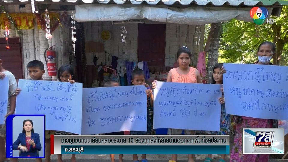 ชาวชุมชนถนนเลียบคลองระบาย 10 ร้องถูกสั่งให้ย้ายบ้านออกจากพื้นที่ชลประทาน จ.สระบุรี