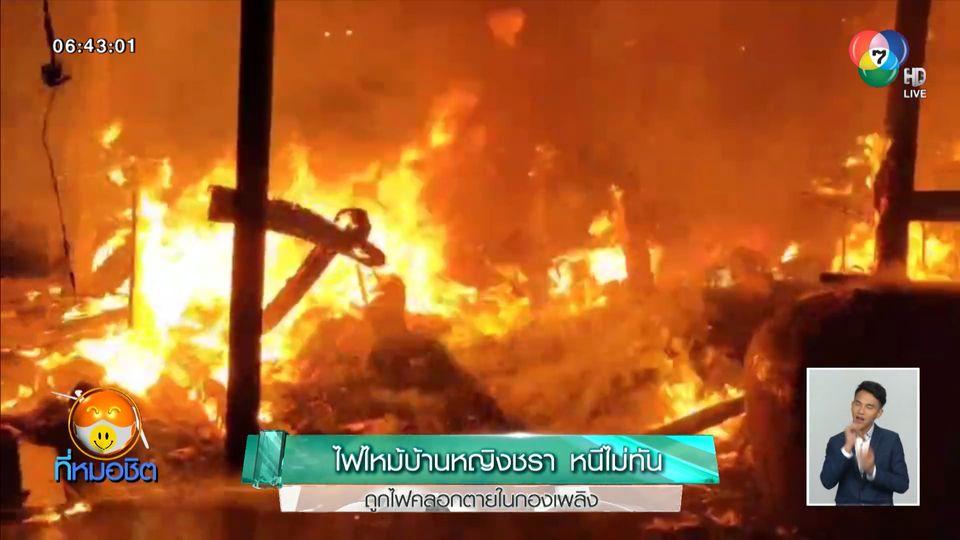 ไฟไหม้บ้านหญิงชรา หนีไม่ทัน ถูกไฟคลอกตายในกองเพลิง