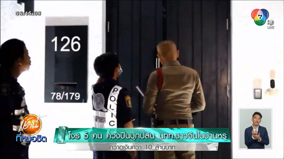 โจร 5 คนควงปืนบุกปล้น นทท.ชาวจีนในบ้านหรู กวาดเงินกว่า 10 ล้านบาท