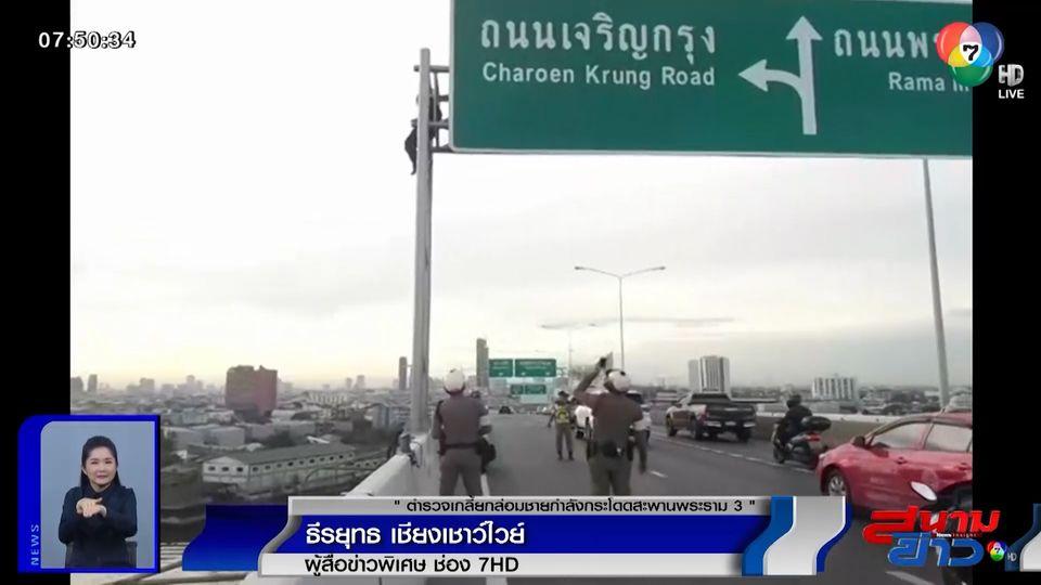 ด่วน! ตำรวจเกลี้ยกล่อมชายกำลังกระโดดสะพานพระราม 3