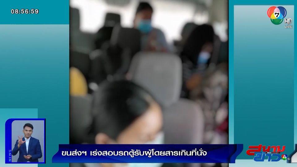 ขนส่งฯ เร่งสอบรถตู้รับผู้โดยสารเกินที่นั่ง เบียดกันในรถกว่า 20 คน เสี่ยงเกิดอุบัติเหตุ