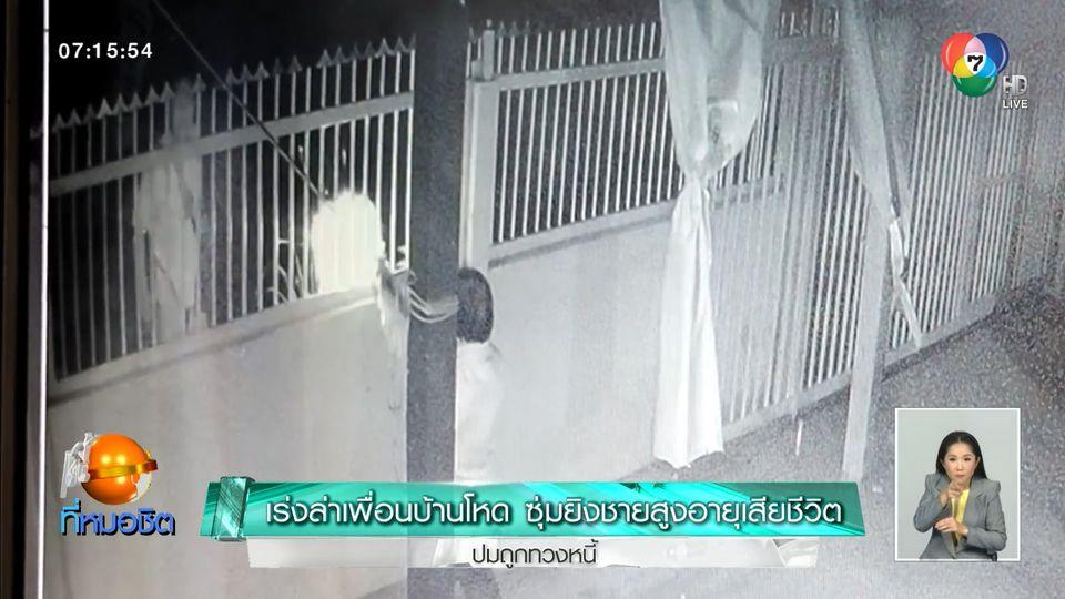 เร่งล่าเพื่อนบ้านโหด ซุ่มยิงชายสูงอายุเสียชีวิต ปมถูกทวงหนี้