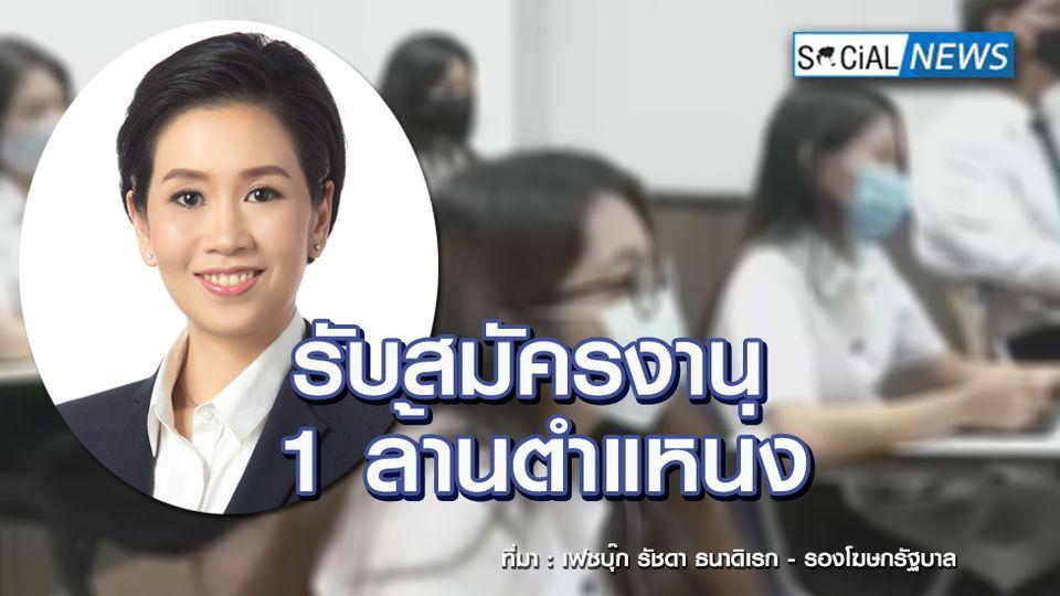 ใครหางาน - ตกงาน มาทางนี้! JOB EXPO THAILAND 2020 รับสมัคร 1 ล้านตำแหน่ง