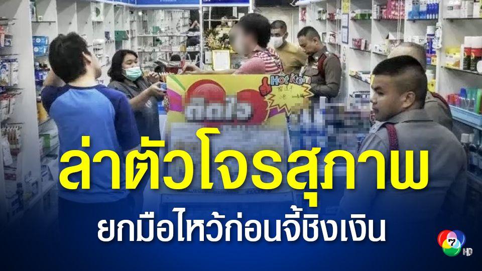 เร่งล่าตัวโจรจี้ร้านขายยา ยกมือไหว้ขอโทษก่อนชิงเงินสด