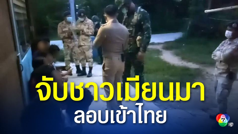 จับชาวเมียนมาลักลอบเข้าเมืองด้านชายแดนไทยจังหวัดราชบุรี เร่งตรวจหาเชื้อโควิด-19