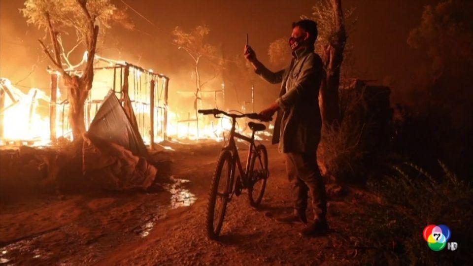 เกิดเหตุเพลิงไหม้ค่ายผู้อพยพในกรีซ