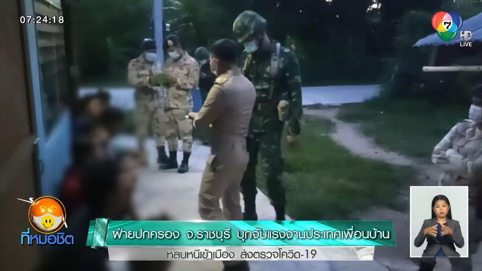 ฝ่ายปกครองราชบุรี บุกจับแรงงานเมียนมาหลบหนีเข้าเมือง ส่งตรวจโควิด-19