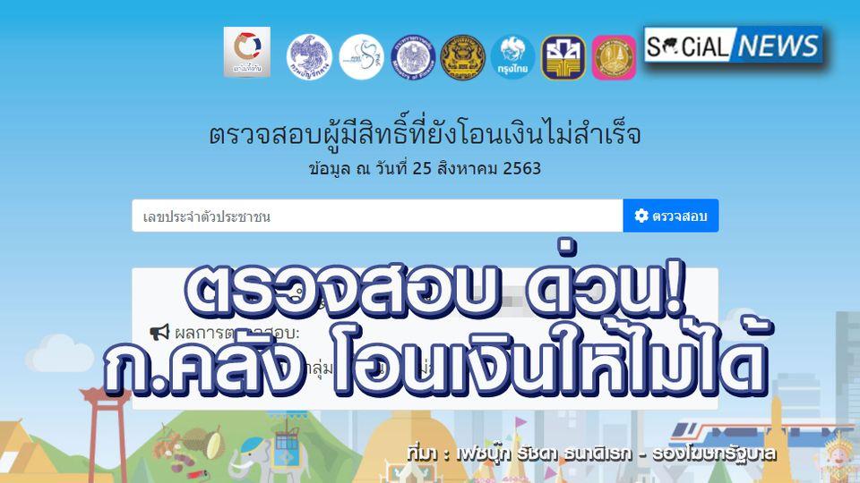 ด่วน! www. เราไม่ทิ้งกัน .com ยังคงมีผู้มีสิทธิ์แต่ไม่ได้รับเงิน เตือนแก้ไขก่อน 28 ก.ย.นี้