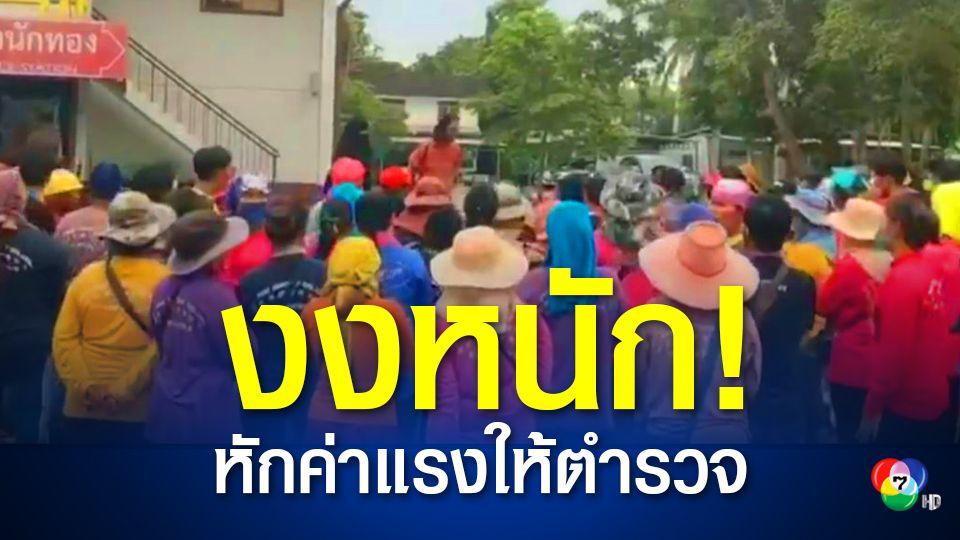 แรงงานชาวกัมพูชานับร้อยร้องตำรวจ เสียเงินแต่ไม่ได้วีซา แถมบริษัทหักค่าแรงอ้างจ่ายให้ตำรวจ