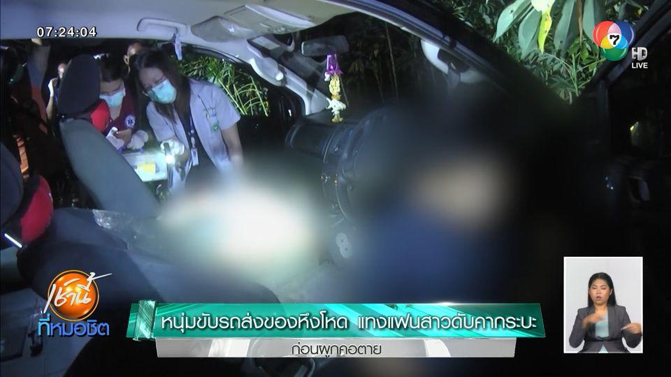 หนุ่มขับรถส่งของหึงโหด แทงแฟนสาวดับคากระบะ ก่อนผูกคอตาย