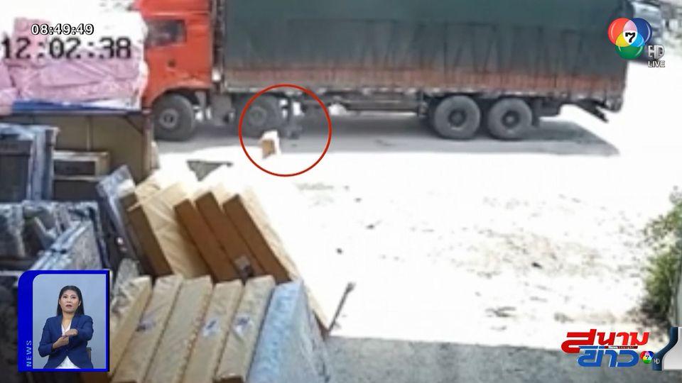 ภาพเป็นข่าว : รอดปาฏิหาริย์! เด็กน้อย 2 ขวบ หวิดโดนรถบรรทุกทับ เฉียดล้อไปนิดเดียว