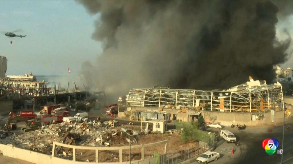 เพลิงไหม้ท่าเรือกรุงเบรุต จุดเดียวกับเหตุระเบิด