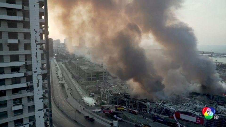 คืบหน้าเหตุเพลิงไหม้ท่าเรือกรุงเบรุต จุดเดียวกับเหตุระเบิด