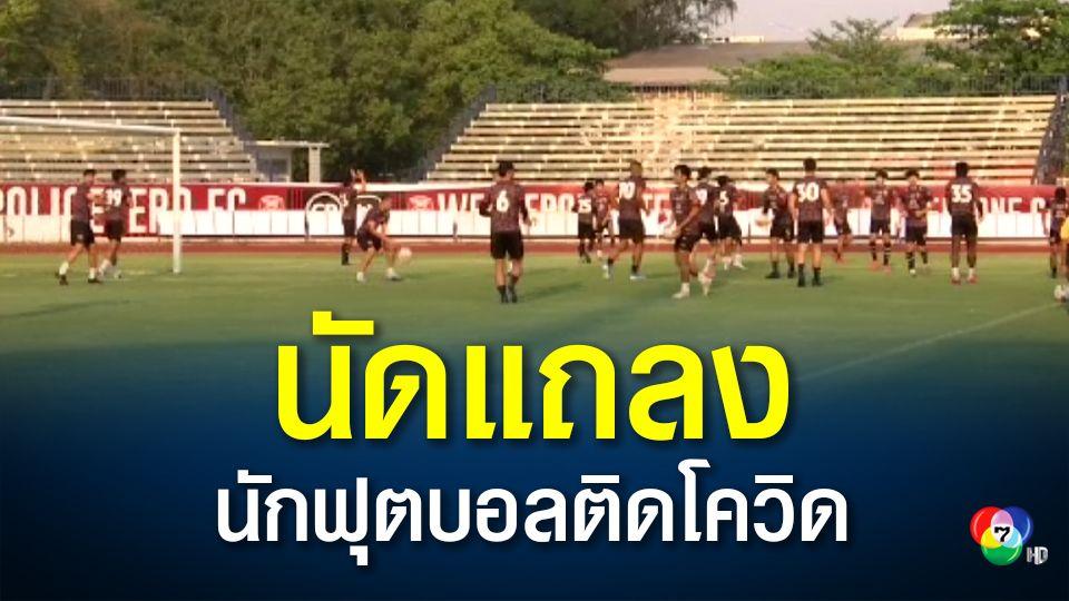 นักฟุตบอลติดโควิด ผลตรวจก่อนนัดเปิดสนามไทยลีก
