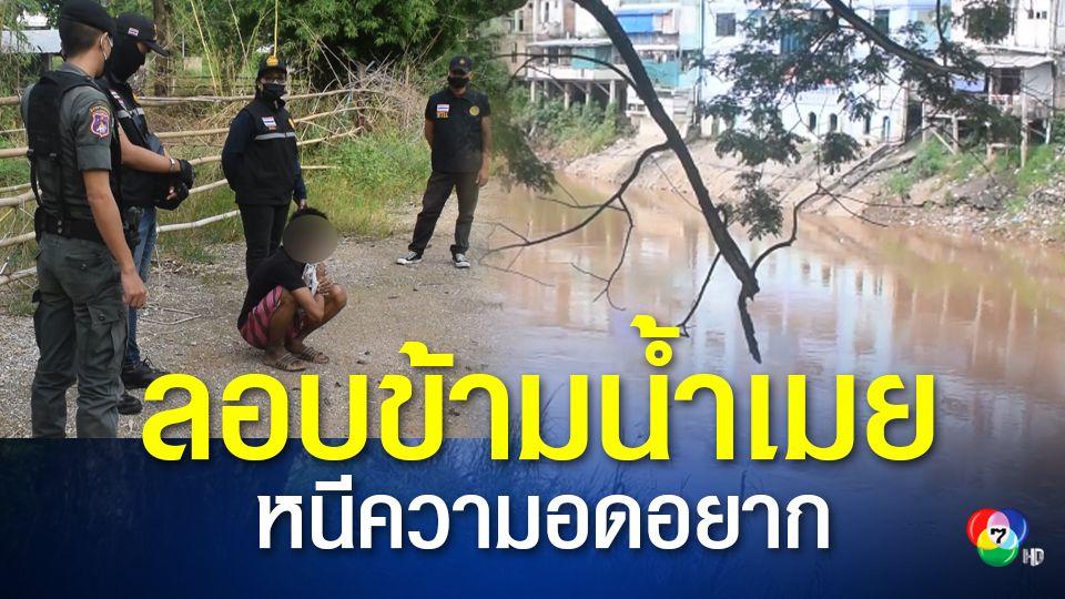 รวบหนุ่มเมียนมาหิวโซลอบข้ามน้ำเมยเข้าไทยหวังเก็บของเก่าขายปะทังชีวิต