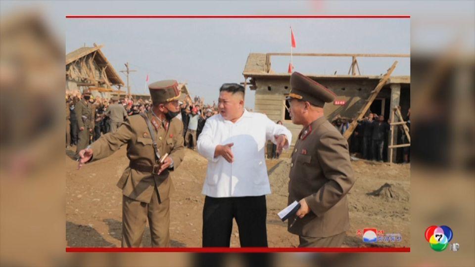 เผยภาพผู้นำเกาหลีเหนือลงพื้นที่ สำรวจความเสียหายจากน้ำท่วม