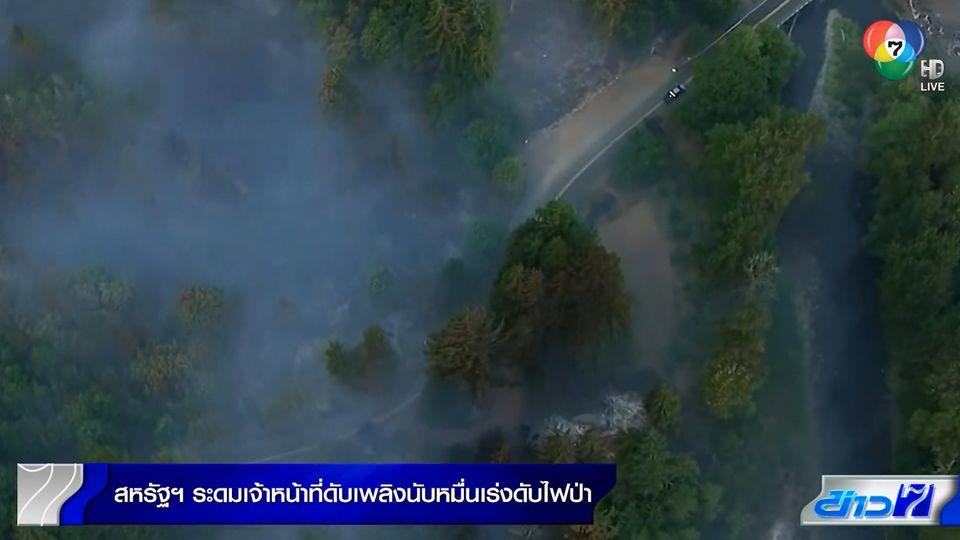 สหรัฐฯ ระดมเจ้าหน้าที่ดับเพลิงนับหมื่นเร่งดับไฟป่า คาดมีผู้อพยพกว่า 5 แสนคน