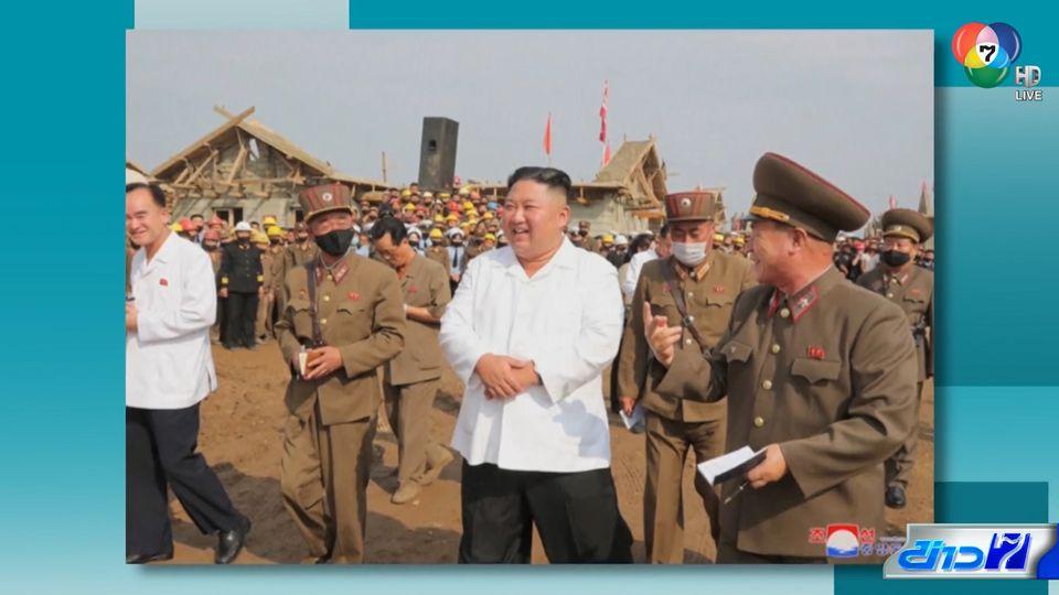 เผยภาพ คิม จอง อึน ผู้นำเกาหลีเหนือ ลงพื้นที่สำรวจความเสียหายจากน้ำท่วม