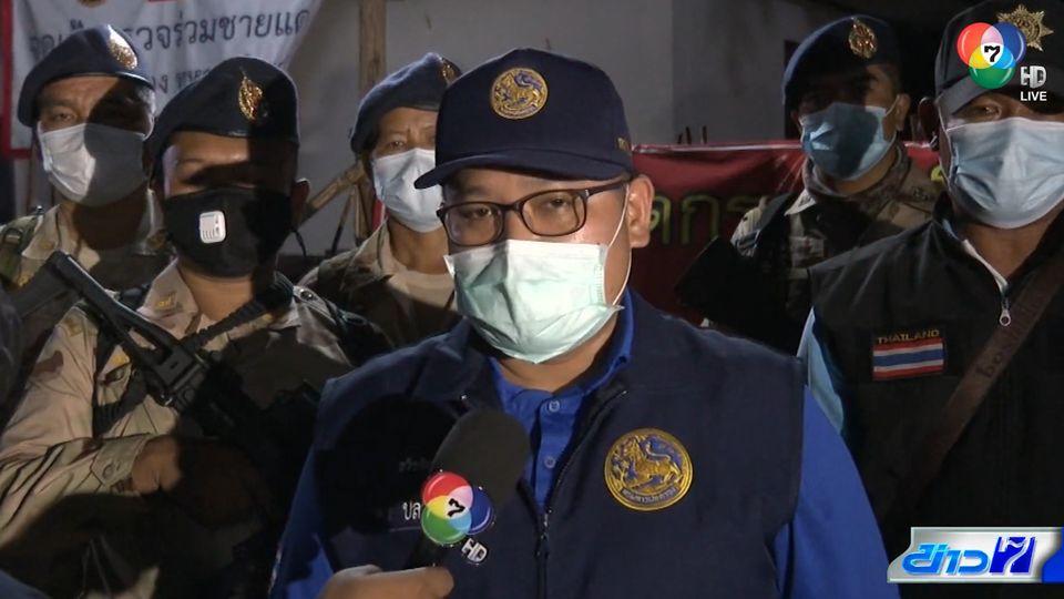 รายงานพิเศษ : เข้มงวดป้องกันการลักลอบเข้าพื้นที่ชายแดนไทย-เมียนมา