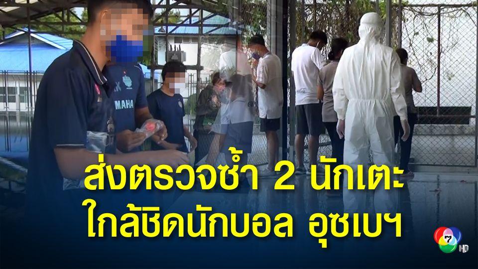 ลุ้นผลตรวจซ้ำ 2 นักเตะใกล้ชิดนักบอลชาวอุซเบฯ