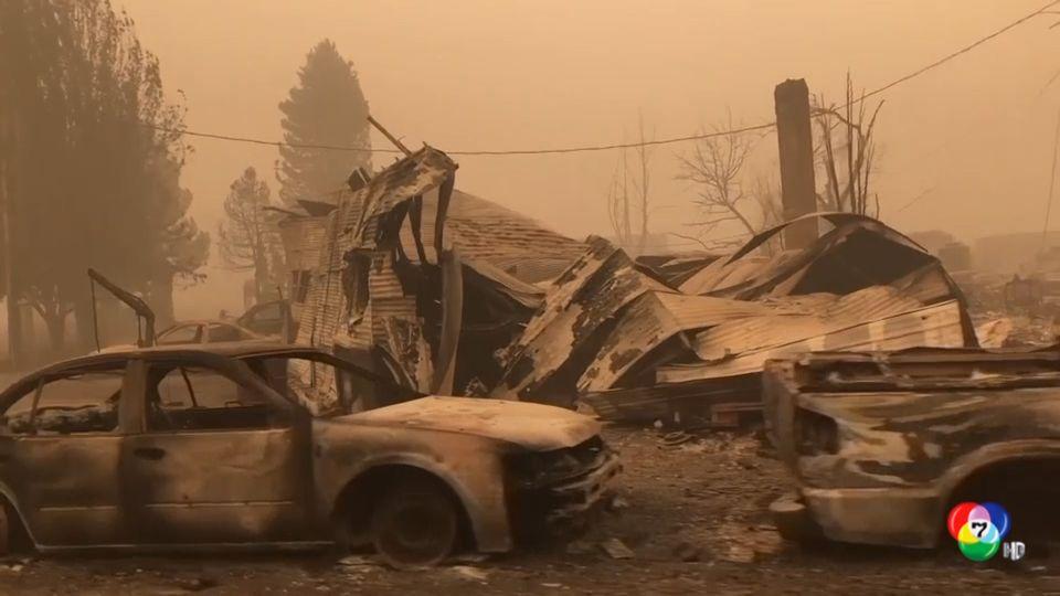 ยอดผู้เสียชีวิตจากไฟป่าในสหรัฐฯ พุ่งเกิน 30 คน
