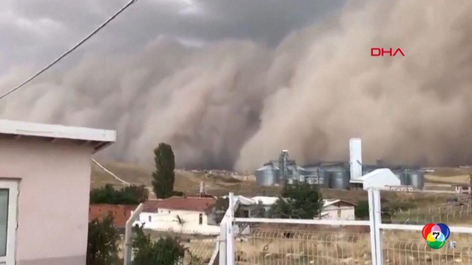 พายุฝุ่นพัดปกคลุมเมืองหลวงของตุรกี บ้านเมืองตกอยู่ในความมืด