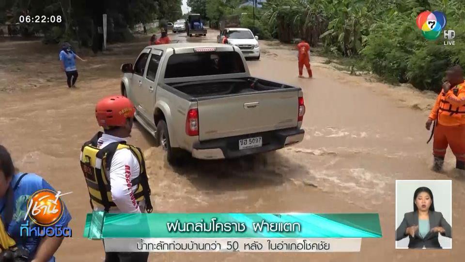 ฝนถล่มโคราช ฝายแตก น้ำทะลักท่วมบ้านกว่า 50 หลัง ในอำเภอโชคชัย