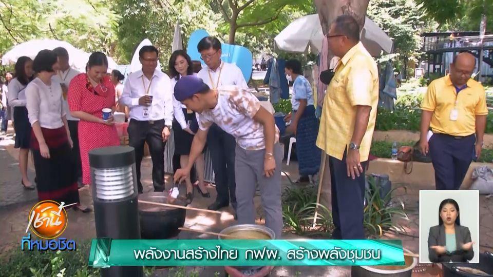 เช้านี้เพื่อสังคม : พลังงานสร้างไทย กฟผ. สร้างพลังชุมชน