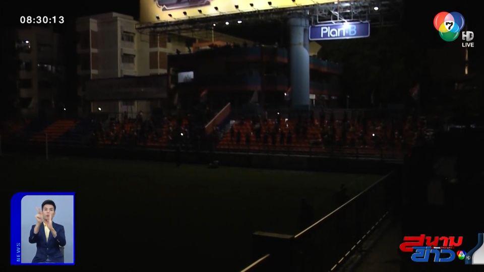 การท่าเรือ จ่อถูกปรับแพ้ โปลิศ เทโร เหตุไฟดับระหว่างการแข่งขันไทยลีก