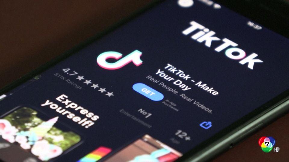 TikTok เปลี่ยนใจไม่ขายกิจการ แต่ขอร่วมมือกับบริษัทเอกชนของสหรัฐฯ แทน