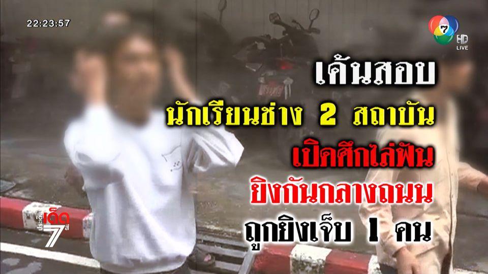 ตำรวจคุมตัวนักเรียนช่าง 2 สถาบัน สอบเข้ม หลังเปิดศึกไล่ฟัน-ยิง กลางถนน
