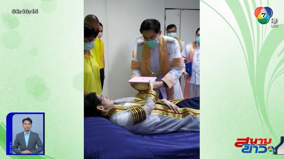 ภาพเป็นข่าว : บัณฑิตจุฬาฯ ซาบซึ้งพระมหากรุณาธิคุณหลังป่วยหนัก ร่วมพิธีไม่ได้ จ.ปราจีนบุรี