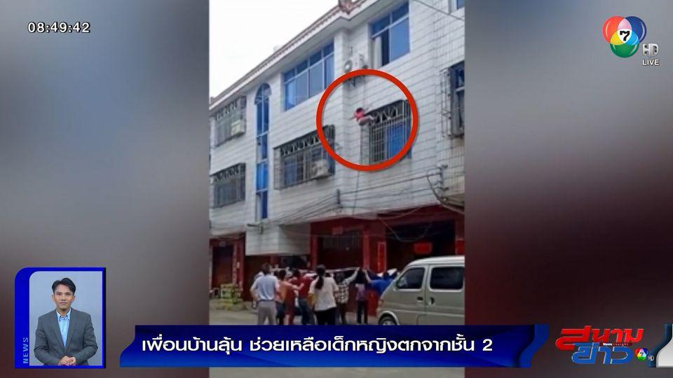 ภาพเป็นข่าว : ลุ้นระทึก! เพื่อนบ้านช่วยเหลือเด็กหญิงตกจากชั้น 2