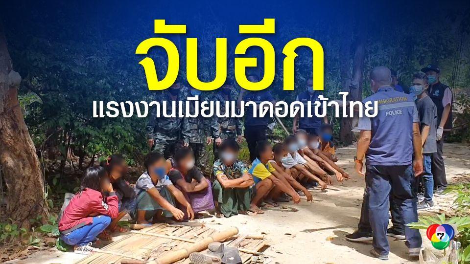 ตาก เร่งค้นหาแรงงานลอบเข้าไทย จับอีก 15 คน