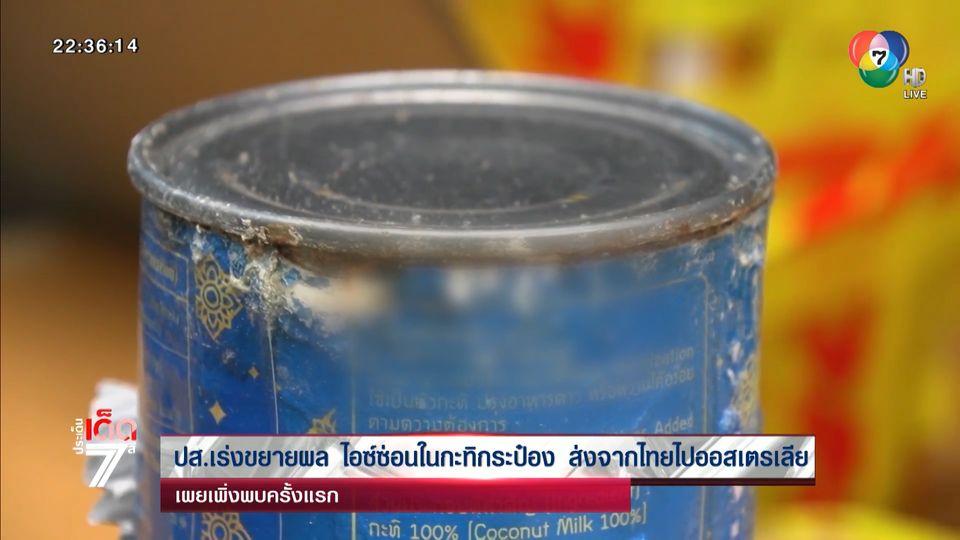 ปส.เร่งขยายผล ไอซ์ซ่อนในกะทิกระป๋อง ส่งจากไทยไปออสเตรเลีย เผยเพิ่งพบครั้งแรก