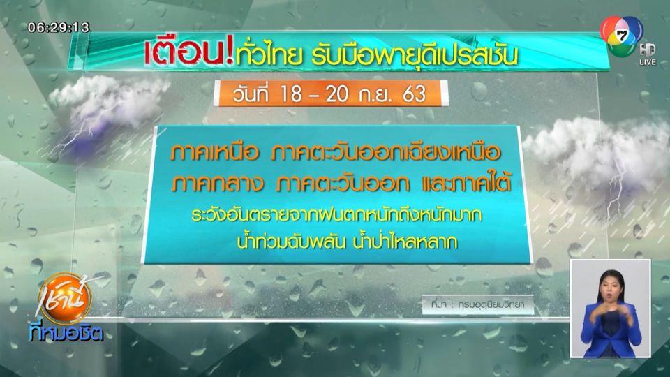 อุตุฯ เตือนทั่วไทย รับมือฝนถล่มจากพายุดีเปรสชัน 18-20 ก.ย.นี้