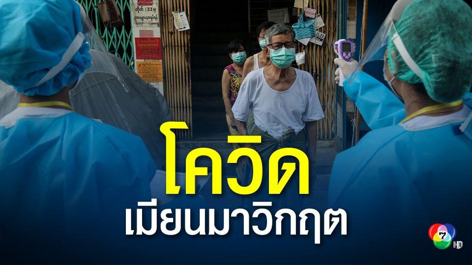 ยอดผู้ติดเชื้อโควิด-19 ในเมียนมา แซงไทยขึ้นเป็นอันดับที่ 5 ในเอเชียตะวันออกเฉียงใต้