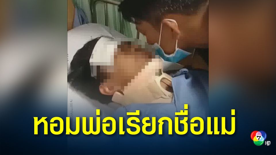 เผยหนุ่ม 17 อาการดีขึ้น หลังถูกแก๊งขาใหญ่รุมกระทืบโคม่า เหตุแค่เดินชน