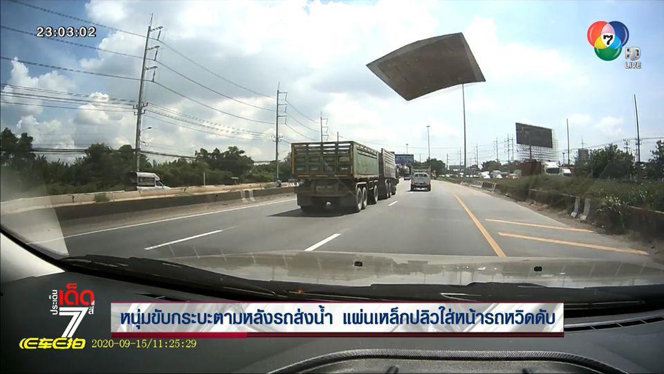 หนุ่มขับกระบะตามหลังรถส่งน้ำ แผ่นเหล็กปลิวใส่หน้ารถหวิดดับ