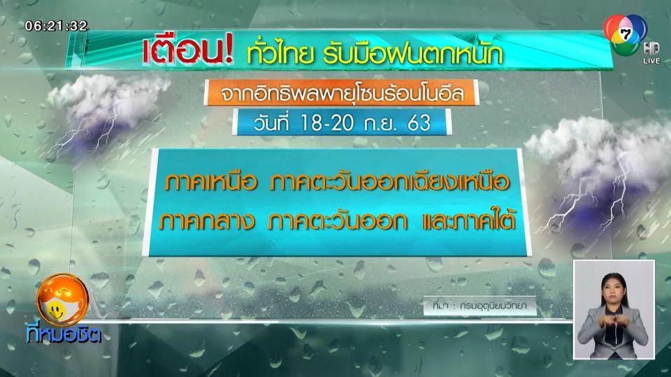 อุตุฯ เตือน 18-20 ก.ย.นี้ ทั่วไทยรับมือฝนตกหนัก จากอิทธิพลพายุโซนร้อนโนอึล