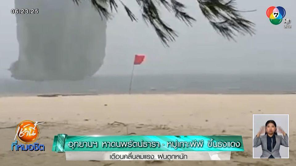 อุทยานฯ หาดนพรัตน์ธารา-หมู่เกาะพีพี ขึ้นธงแดง เตือนคลื่นลมแรง ฝนตกหนัก