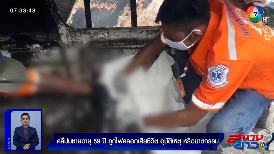 รายงานพิเศษ : คลี่ปมชายอายุ 59 ปี ถูกไฟคลอกเสียชีวิต อุบัติเหตุ หรือฆาตกรรม