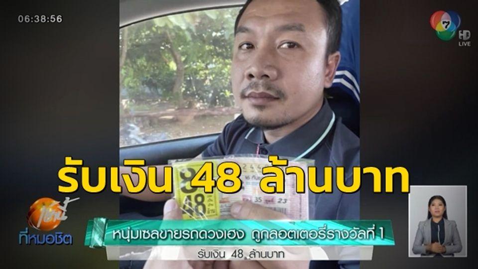 หนุ่มเซลขายรถดวงเฮง ถูกลอตเตอรี่รางวัลที่ 1 รับเงิน 48 ล้านบาท