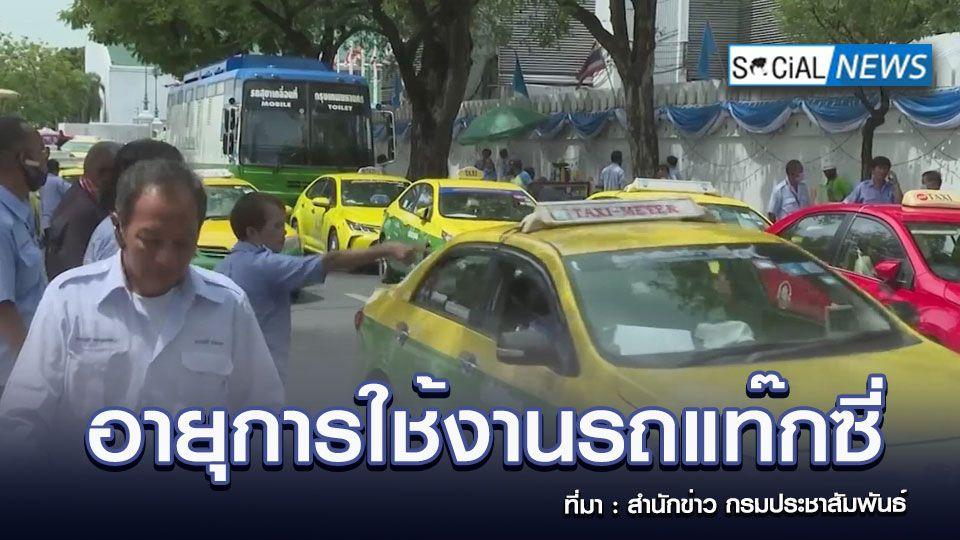 ชาวแท็กซี่เฮ! ครม.ไฟเขียวขยายอายุการใช้งานรถแท๊กซี่จาก 9 ปี เป็น 12 ปี