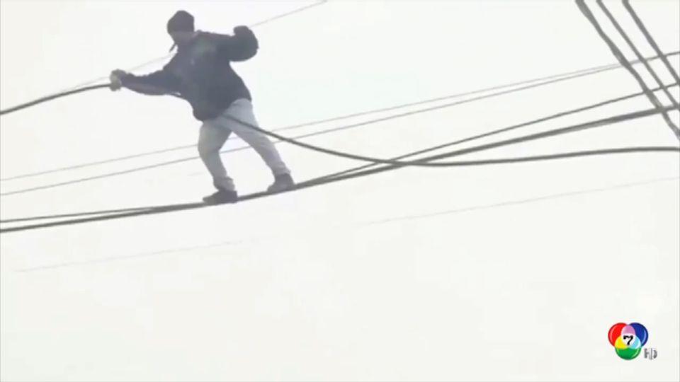 วัยรุ่นเดินบนสายไฟสูง 10 เมตร ขโมยสายเคเบิลในอาร์เจนตินา
